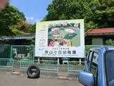 狭山ヶ丘幼稚園