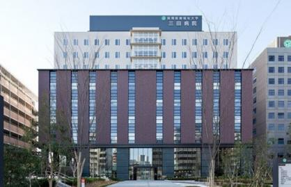 国際医療福祉大学三田病院の画像1