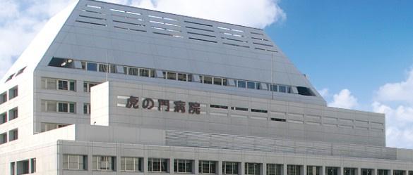 虎の門病院の画像