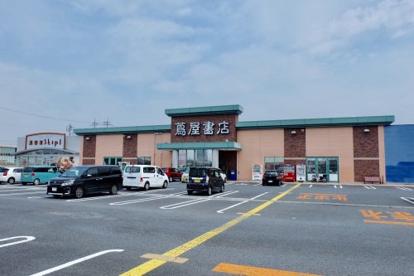 蔦屋書店伊勢崎平和町店の画像1