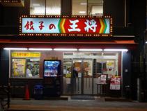 餃子の王将 三国店