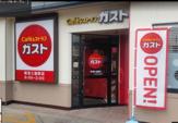 ガスト 阪急三国駅店