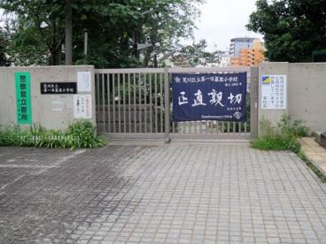 第1日暮里小学校の画像1