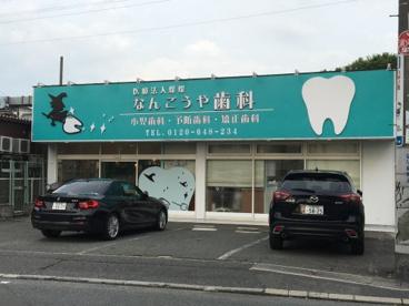 なんごうや歯科の画像1