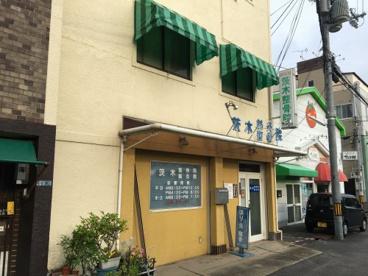 茨木鍼灸整骨院の画像1