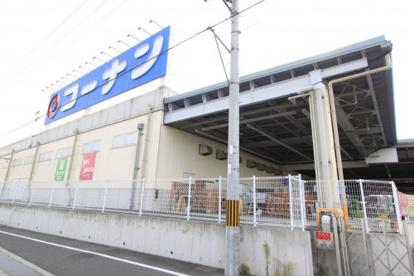 コーナン大和高田池尻店の画像1