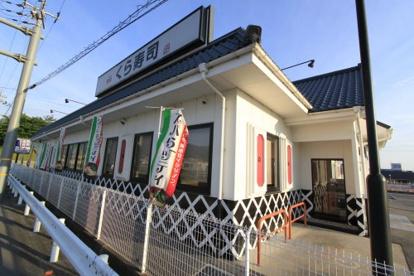 無添くら寿司 奈良新庄店の画像1