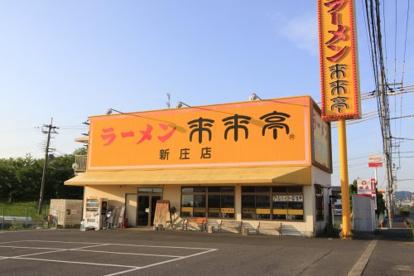 来来亭 新庄店の画像1