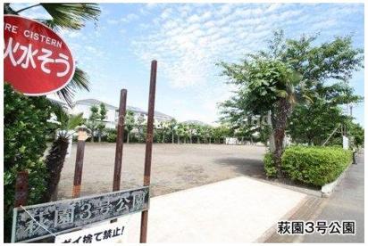 萩園第三公園の画像1