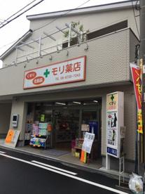 モリ薬店の画像1