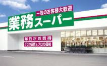 業務スーパー 高津店
