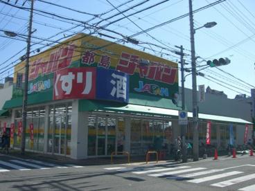 ジャパン 都島店の画像1