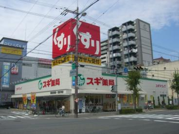 スギ薬局 都島友渕店の画像1
