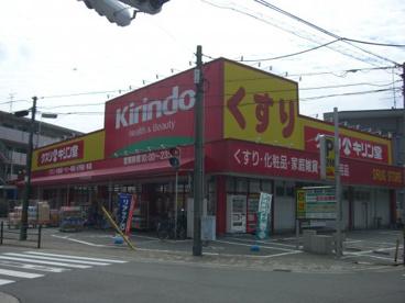 キリン堂 都島東店の画像1