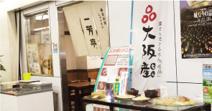一芳亭(いっぽうてい) 本町店