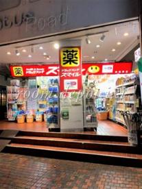 ドラッグストアスマイル 武蔵関店の画像1