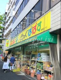 どらっぐぱぱす 曙橋店の画像1