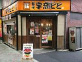 名代 宇奈とと 九条店