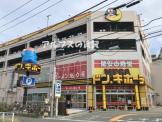 MEGAドン・キホーテ 狩場インター店