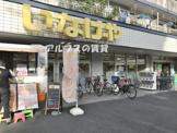 いなげや 横浜東蒔田店