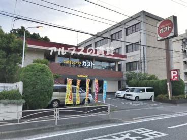 ガスト 横浜睦町店の画像1