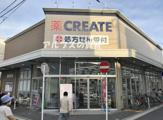 クリエイトS・D 磯子丸山店