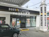 ドトールコーヒーショップエッソ 狩場インター店