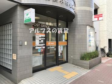横浜中村橋郵便局の画像1