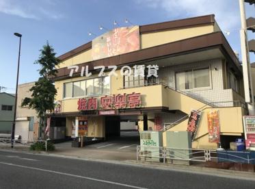 焼肉 安楽亭 横浜吉野町店の画像1
