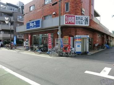 ビッグ・エー上石神井店の画像1