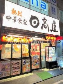 日高屋 富士見台南口店の画像1