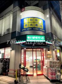 まいばすけっと 富士見台駅南店の画像1
