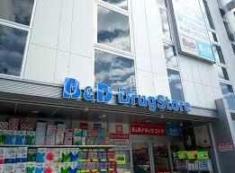 B&Dドラッグストア本山駅店の画像1
