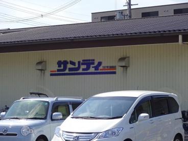 サンデイ醍醐店の画像1