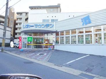 リカーマウンテン醍醐石田店の画像1