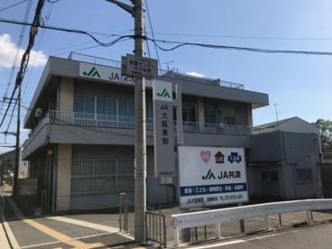 JA大阪東部 四條畷支店の画像1