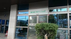 渡辺皮フ科クリニックの画像1