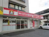 くすりの福太郎 三咲店