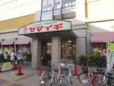 スーパーヤマイチ 船橋店