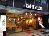 カフェ ベローチェ 谷町二丁目店