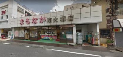 スーパーまるなか南大塚店の画像1