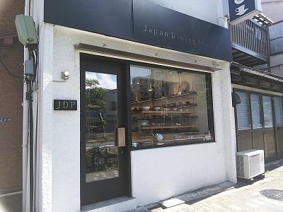 器のお店「JDP」(ジャパン ダイニング ポッタリー)の画像