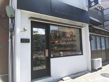 器のお店「JDP」(ジャパン ダイニング ポッタリー)の画像1