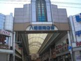 八幡屋商店街