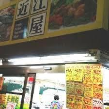 生鮮館近江屋放出本店放出店の画像1