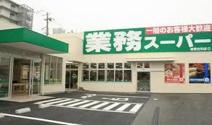 業務スーパー・城東古市店