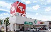 スギ薬局都島友渕店