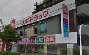 スギドラッグ鶴見緑店の画像1