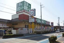 業務スーパー玉串店の画像1