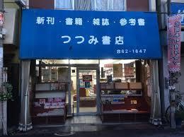 堤書店の画像1